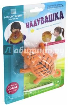Воздушный шарик Надувашки тигр (BUBL0002)Другие виды игрушек<br>Удивите ребенка необычной и очень смешной игрушкой. Слон в упаковке выглядит совсем маленьким, но попробуйте надуть его, и он вырастет до гигантских размеров! Уникальные шарики из серии «Надувашки» сделаны из прочной резины с рельефной имитацией шкуры животного и обилием деталей. Такой надувной шарик можно безбоязненно бросать и перекидывать из рук в руки – он не лопнет.<br><br>Если из шарика выйдет воздух, просто надуйте его еще раз, и он вернет свою забавную форму. Шары отскакивают от поверхностей, поэтому с ними можно придумать много активных игр дома и на прогулке. Симпатичные игровые модели нравятся детям, и они с удовольствием придумывают для них истории и собирают коллекции из разных шаров.<br><br>В комплекте: резиновый шарик в виде животного, трубочка для надувания.<br>Для детей от трех лет.<br><br>Сделано в Китае.<br>