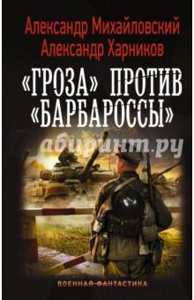 Гроза» против «Барбароссы»История войн<br>22 июня 1941 года стал черным днем нашей истории. Вэтот день гитлеровская Германия напала на СССР, начав Великую Отечественную войну. А что могло бы произойти, если бы Советский Союз был готов к нападению и нанес бы нацистам встречный удар? И если бы помощь СССР оказала бы нынешняя Российская Федерация?<br>Что можно сделать, чтобы предотвратить трагедию  <br>22 июня? Президент России и Сталин встречаются изаключают договор о взаимопомощи. Солдаты и офицеры Российской армии, в составе Экспедиционного корпуса, готовятся вместе со своими предками встретить нападение Германии и ее союзников на СССР. Маршал Шапошников в Москве возлагает цветы к Могиле Неизвестного солдата…<br>Что же все-таки произойдет 22 июня 1941 года в новой реальности? Каким путем пойдет мировая история, и кто победит — Третий рейх и его сателлиты, или объединенные силы Страны Советов и Российской Федерации? Ответы на эти вопросы можно найти в первой книге нового цикла.<br>