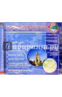 Адрес Москва 2005