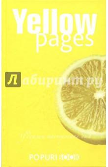 Блокнот Yellow pages (нелинованный, 96 листов)Блокноты большие нелинованные<br>Представляем коллекцию романтичных блокнотов, которые станут настоящим вдохновением для нестандартно мыслящих людей. Пишите, рисуйте, наполняйтесь с их помощью новыми эмоциями и делитесь настроением! Эти эффектные блокноты изготовлены из высококачественной цветной бумаги, имеют твердый переплет и удобную закладку-ленточку. Они будут отличным приобретением или подарком для всех, кто в выражении своих идей не боится экспериментировать и фантазировать.<br>Формат: 125х200 мм.<br>Количество листов: 96<br>Бумага: офсет тонированный <br>Крепление: книжное (прошивка)<br>Нелинованный<br>Твердый переплет.<br>Сделано в Беларуси.<br>