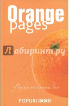 Блокнот Orange pages (нелинованный, 96 листов)Блокноты большие нелинованные<br>Представляем коллекцию романтичных блокнотов, которые станут настоящим вдохновением для нестандартно мыслящих людей. Пишите, рисуйте, наполняйтесь с их помощью новыми эмоциями и делитесь настроением! Эти эффектные блокноты изготовлены из высококачественной цветной бумаги, имеют твердый переплет и удобную закладку-ленточку. Они будут отличным приобретением или подарком для всех, кто в выражении своих идей не боится экспериментировать и фантазировать.<br>Формат: 125х200 мм.<br>Количество листов: 96<br>Бумага: офсет тонированный <br>Крепление: книжное (прошивка)<br>Нелинованный<br>Твердый переплет.<br>Сделано в Беларуси.<br>