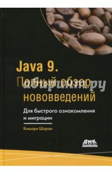 Java 9. Полный обзор нововведенийПрограммирование<br>В книге рассматриваются все нововведения в Java 9 и объясняется, как ими пользоваться. Начав с подробного описания разработки приложений с использованием появившейся в Java 9 системы модулей, автор затем переходит к оболочке JShell, предназначенной для быстрого создания прототипа. Далее описываются все остальные новшества: измененная модульная структура образа среды выполнения JDK/JRE, новые фабричные методы для создания коллекций, уведомления процессора об активном ожидании с целью оптимизации потребления ресурсов, новый API платформенно-зависимого рабочего стола, API реактивных потоков и многое другое. Также уделено внимание несовместимым изменениям в Java 9.<br>Книга рассчитана на опытных Java-разработчиков, которым интересно, как перейти от Java 7 или 8 к Java 9.<br>