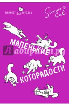 Блокнот Кот Саймона. Маленькие которадости (линия)Блокноты тематические<br>Каждый уважающий себя котоман знает самого хитрого и голодного в мире кота Саймона. Этот предприимчивый и обаятельный зверек уже давно стал звездой интернета и кумиром любителей кошачьих.<br>Блокнот, который вы держите в руках, это настоящий подарок для всех истинных почитателей кота Саймона. На его страницах хулиганистый герой отправляется навстречу новым приключениям, обретает новых друзей и, конечно же, ОЧЕНЬ ХОЧЕТ КУШАТЬ.<br>