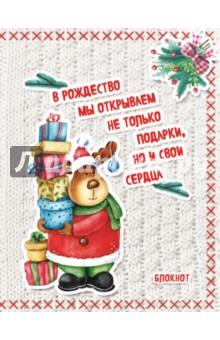 Блокнот Новогодние олени. Много подарков (нелинованный)Блокноты большие нелинованные<br>Очаровательные блокноты в подарок близкому человеку или себе любимому. Для людей, которые умеют верить в рождественские чудеса, в сбычу мечт и в то, что снежинки - это волшебные звезды с привкусом ванили… Для тебя!<br>