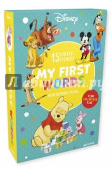 My first words. 15 развивающих книжек-кубиковЗнакомство с иностранным языком<br>Возраст 1+<br>Фишки:<br>- Учим английские слова<br>- 15 книжек-кубиков для развития малыша с рождения<br>- Любимые герои Disney помогут провести время весело <br><br>Как быстро выучить больше 70 новых английских слов? Уверены, у каждого из нас есть свои способы (например, повторить на ночь и положить тетрадку под подушку). Вот еще один! Это наши развивающие книжки-кубики - для самых маленьких учеников. <br><br>В яркой коробочке собраны красочные книжки-кубики, играя с которыми, ваш малыш выучит первые английские слова, а заодно потренирует память и внимание. А еще в этой коробочке вас ждут любимые герои Disney - в их компании вы точно не заскучаете!<br><br>Тщательно отобрав 15 интересных и познавательных тем, наши психологи и педагоги создали книжки-кубики для самых маленьких. Одежда, фрукты, животные, времена года, форма и цвет, игрушки и праздники - все основные темы для развития интеллекта малыша теперь в одной сказочной коробке. <br><br>Веселая форма, полезное содержание - мы сделали так, чтобы ваш малыш легко и с удовольствием учил английский язык. <br><br>Удобный и безопасный формат: <br>- Крышка коробки закрывается на замок-магнит<br>- Края книжечек скруглены, чтобы малыш не поранился<br>- Кубики размещаются в ячейках коробки, которая также изготовлена из плотного картона. <br><br>Лайфхак для родителей <br>Изучайте новые слова в игре, читайте ребенку, объясняйте значения предметов, стройте башни из кубиков, фантазируйте, и со временем ваш малыш сам начнет произносить эти слова на все лады и задавать много-много вопросов. <br><br>Что развиваем?<br>- Речь<br>- Память<br>- Воображение<br>- Мелкую моторику<br>- Любовь к книгам<br><br>В яркой коробочке собраны красочные книжки-кубики, играя с которыми, ваш малыш выучит первые английские слова, а заодно потренирует память и внимание. А еще в этой коробочке вас ждут любимые герои Disney - в их компании вы точно не заскучаете!<br> <br>Тща