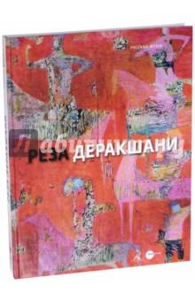Реза ДеракшаниЗарубежные художники<br>Вашему вниманию предлагается альманах, посвященный творчеству Резы Деракшани.<br>