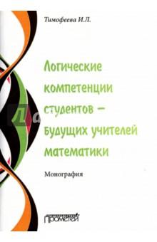 Логические компетенции студентов – будущих учителей математики. МонографияМатематические науки<br>Монография посвящена проблеме выявления группы профессиональных (математических и методических) логических компетенций студентов математических факультетов педвузов, будущих учителей математики. Выделены типы логических компетенций по разным основаниям. Перечислен ряд логических компетенций студентов и даны характеристики каждой из них: иерархический уровень, область применения, сфера и объекты сферы компетенции; тип деятельности и виды действий в сфере компетенции; дисциплины, в рамках которых целенаправленно формируется компетенция. Построены структурно-содержательные модели логических компетенций.<br>Предназначается специалистам в области теории и методики обучения математике, преподавателям дисциплин логического цикла, а также студентам математических факультетов педагогических вузов. Материал монографии может быть использован для повышения квалификации учителей математики и преподавателей вузов.<br>
