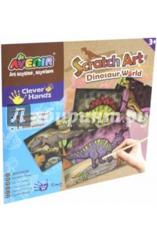Набор для гравировки Мир Динозавров (CH1255)Гравюры<br>Набор для гравировки.<br>В наборе: 8 черных листов для гравировки, инструмент для  гравировки, инструкция.<br>Для детей от 3-х лет.<br>Сделано в Китае.<br>
