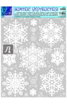 Зимние украшения на окна Снежинки (Н-10020)Новогодние сувениры<br>Чудесные украшения на окнах создадут в доме праздничную зимнюю атмосферу. Своей необыкновенной красотой они порадуют и детей и взрослых. Эти замечательные украшения легко приклеиваются и снимаются, не оставляя следов на стекле.<br>Сделано в России.<br>