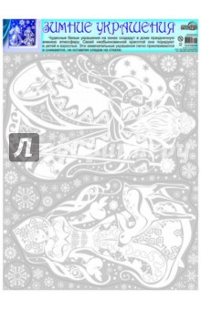 Зимние украшения на окна Дед Мороз и Снегурочка (Н-10046)Новогодние сувениры<br>Чудесные украшения на окнах создадут в доме праздничную зимнюю атмосферу. Своей необыкновенной красотой они порадуют и детей и взрослых. Эти замечательные украшения легко приклеиваются и снимаются, не оставляя следов на стекле.<br>Сделано в России.<br>