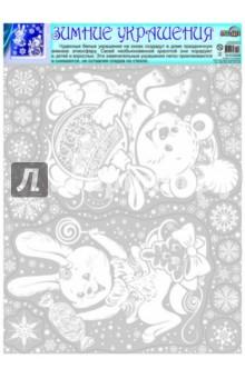 Зимние украшения на окна Медвежонок (Н-10054)Новогодние сувениры<br>Чудесные украшения на окнах создадут в доме праздничную зимнюю атмосферу. Своей необыкновенной красотой они порадуют и детей и взрослых. Эти замечательные украшения легко приклеиваются и снимаются, не оставляя следов на стекле.<br>Сделано в России.<br>