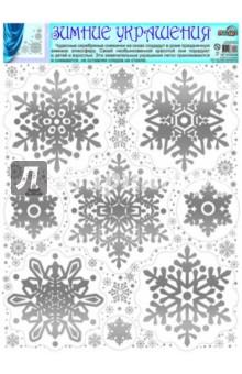 Зимние украшения на окна Снежинки (НГ-10024)Новогодние сувениры<br>Чудесные украшения на окнах создадут в доме праздничную зимнюю атмосферу. Своей необыкновенной красотой они порадуют и детей и взрослых. Эти замечательные украшения легко приклеиваются и снимаются, не оставляя следов на стекле.<br>Сделано в России.<br>