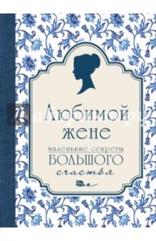 Любимой жене. Маленькие секреты счастьяПопулярная психология<br>Эта миниатюрная книга - бесценная коллекция мудрых советов и рекомендаций, которые помогут каждой женщине стать заботливой женой и достичь гармонии в семейной жизни.<br>