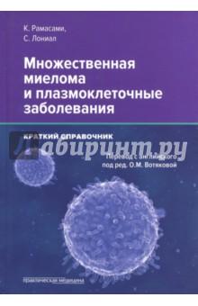 Множественная миелома и плазмоклеточные заболеванияОнкология<br>В книге представлены основные клинические аспекты множественной миеломы и других плазмоклеточных заболеваний. Описаны лабораторные исследования, патогенез, диагностика и лечение. Во втором издании применяется недавно принятое расширенное определение симптоматической множественной миеломы, включающее гистологические критерии и характеристики моноклонального белка. Новые критерии предусматривают выделение группы пациентов с бессимптомным течением заболевания и крайне высоким риском прогрессирования. В книге отражены последние диагностические методы и современное состояние цитогенетического и генетического тестирования.<br>Для гематологов и врачей общей практики.<br>