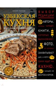 Узбекская кухня. Восточный пир с Хакимом ГаниевымОбщие сборники рецептов<br>Успешная книга от Хакима Ганиева теперь в популярной серии Выбор кулинарной редакции!<br>Роскошь, изысканность блюд и гостеприимство - вот чем славится узбекская кухня. Каждая хозяйка любит удивлять, восхищать и радовать своих гостей: cалаты с зернышками гранатов и нежными кольцами красочных овощей, супы с пельмешками и молодой бараниной, горячие блюда от долмы, кебаба до самаркандского плова, нежнейшие восточные сладости - пахлава с тысячей раскатанных листов тончайшего теста, толчеными грецкими орехами и медом.<br>Хаким Ганиев, Кулинар с большой буквы создал чудесную книгу об узбекских яствах, великолепных угощениях и вкусной ежедневной еде. <br>Подробные пошаговые фотографии для трудоемких рецептов помогут сделать настоящий кулинарный шедевр у себя дома. Эта книга - об искусстве приготовления узбекских блюд, итог многолетнего опыта автора, как повара и поэта.<br>