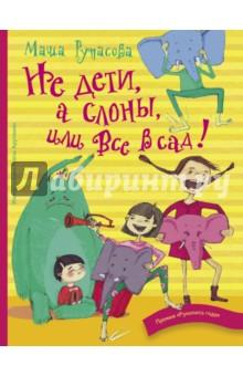 Не дети, а слоны, или Все в сад!Отечественная поэзия для детей<br>Вы держите в руках второй сборник ещё, с одной стороны, начинающего, но, с другой, — уже очень популярного детского поэта Маши Рупасовой. Стихи Маши любят и дети, и их родители, читающие блог Маши в социальных сетях, и даже коллеги по поэтическому цеху. Потому что стихи эти добрые, смешные и делают каждого прочитавшего их немножко лучше.<br>