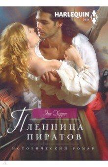 Пленница пиратовИсторический сентиментальный роман<br>После внезапной смерти своего юного супруга дочь испанского дона красавица Марибель не хочет снова вступать в брак, но отец принуждает ее. Желая завладеть состоянием, доставшимся дочери от мужа, он отправляет Марибель в Англию к жениху, которого она никогда не видела. По пути на корабль нападают пираты и красавицу захватывают в плен. Капитан пиратов сразу обращает на себя ее внимание. Он очень красив, к тому же единственный сын английского лорда. Однако из-за ложного обвинения в государственной измене Джастину грозит виселица. Молодые люди не в силах сдержать пожар охвативших их чувств. Любовь помогает преодолеть невероятные препятствия, встающие на пути к счастью.<br>