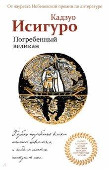 Погребенный великанИсторический роман<br>Каждое произведение Кадзуо Исигуро - событие в мировой литературе. Его романы переведены более чем на сорок языков. Тиражи книг Остаток дня и Не отпускай меня составили свыше миллиона экземпляров.<br>Погребенный великан - роман необычный, завораживающий.<br>Автор переносит нас в средневековую Англию, когда бритты воевали с саксами, а землю окутывала хмарь, заставляющая забывать только что прожитый час так же быстро, как утро, прожитое много лет назад.<br>Пожилая пара, Аксель и Беатриса, покидают свою деревушку и отправляются в полное опасностей путешествие - они хотят найти сына, которого не видели уже много лет.<br>Исигуро рассказывает историю о памяти и забвении, о мести и войне, о любви и прощении.<br>Но главное - о людях, о том, как все мы, по большому счету, одиноки.<br>