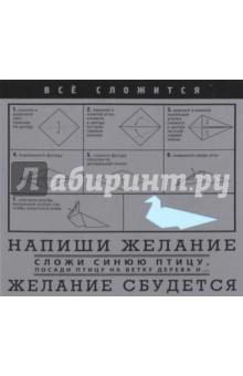 Блокнот Оригами. Синяя птица (OB02)Блокноты (нестандартный формат)<br>Блокнот.<br>Формат: 160х160 мм.<br>Бумага: офсет тонированный.<br>Нелинованный.<br>Крепление: клеевое.<br>На обложке представлена схема сложения фигурки птицы.<br>Сделано в России.<br>