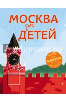 Москва для детейПутеводители для детей<br>Бестселлер! Детский путеводитель по Москве познакомит ребенка со всеми главными достопримечательностями столицы, увлекательно расскажет историю города, поиграет с ним в городские квесты и сделает настоящим москвоведом. Эта книга понравится родителям, которые видят в своих детях будущих гениев и помогают им получать максимум знаний об окружающем мире.  Она очень понравится детям, которые любят все интересное, необычное и познавательное. Увлекательные задания, удивительные факты, комиксы и яркие иллюстрации. Издание подготовлено с учетом всех санитарно-технических требований и абсолютно безопасно для детей.<br>Для младшего школьного возраста.<br>4-е издание, исправленное и дополненное<br>