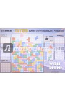 Планинг настольный Тетрис (30 листов) (PL04)Планинги<br>Планинг настольный.<br>Размер: 42х30 см.<br>Количество листов: 30.<br>Бумага: офсет.<br>Крепление: клеевое.<br>Сделано в России.<br>