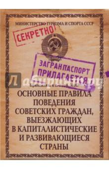 Обложка для загранпаспорта Правила поведения (OP10)Обложки для паспортов<br>Обложка для загранпаспорта.<br>Материал: пластик.<br>Сделано в России.<br>