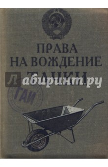 "Обложка для автодокументов ""Тачка"" (OA12)"