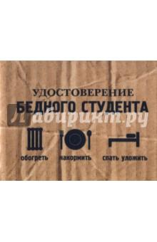 Обложка на студенческий Бедный студент (OS07)Обложки для студенческих билетов<br>Обложка на студенческий.<br>Материал: пластик.<br>Сделано в России.<br>