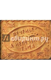 Обложка на студенческий Печенье (OS22)Обложки для студенческих билетов<br>Обложка на студенческий.<br>Материал: пластик.<br>Сделано в России.<br>