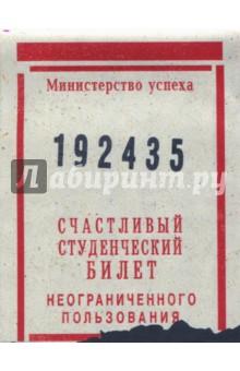 Обложка на студенческий Счастливый билет (OS19)Обложки для студенческих билетов<br>Обложка на студенческий.<br>Материал: пластик.<br>Сделано в России.<br>