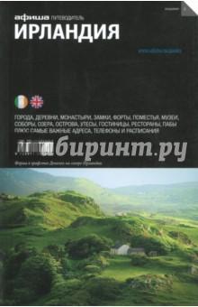 ИрландияПутеводители<br>В путеводителе вы найдете все: города, деревни, монастыри, замки, форты, усадьбы, музеи, соборы, озера, острова, утесы, гостиницы, рестораны, пабы, плюс самые важные адреса, телефоны и расписания.<br>2-е издание.<br>