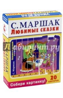 Собери картинку! Любимые сказки  (20 карточек)Книги-пазлы<br>Как развить у малыша внимание, мышление,  речь, научить его узнавать цвета и считать до 10? <br>Всё это легко сделать с помощью коробочки карточек-пазлов  из серии Умная игра!<br>В каждой коробочке 20 пазлов-картинок. Каждая картинка имеет цветную рамку и разделяется  на десять пронумерованных полосок. Малыш собирает полоски по цвету и цифрам и получается картинка!<br>Пазлы - картинки Любимые сказки - это картинки к четырём произведениям С. Я. Маршака: Сказка о глупом мышонке, Тихая сказка, Урок вежливости и Где обедал, воробей?<br>Малыш не только соберёт картинки к любимым сказкам, но и сможет самостоятельно пересказать сказки, разложив собранные картинки по порядку. <br>Пазлы из серии Умная игра развивают внимание, цветовосприятие, речь, мышление, мелкую моторику  и закрепляют навыки счёта в пределах 10.<br>Серия Умная игра - все нужные знания в одной коробочке!<br>Для детей старше 3-х лет.<br>