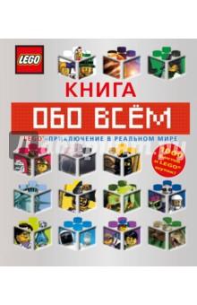 LEGO Книга обо всемМастерим своими руками<br>Осторожно! Это не простая энциклопедия. Это эксклюзивное издание для настоящих фанатов LEGO! Отправляйтесь в удивительное LEGO–путешествие! Узнайте интереснейшие факты обо всем на свете – от истории до изобретений, от космоса до литературы и спорта. И это еще не все! На страницах вы найдете классные идеи для LEGO-строительства!<br>Для среднего школьного возраста<br>