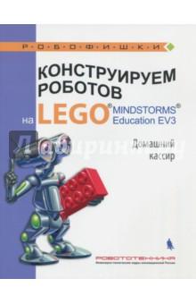 Конструируем роботов на LEGO® MINDSTORMS® Education EV3. Домашний кассирКомпьютер для детей<br>Стать гениальным изобретателем легко! Серия книг РОБОФИШКИ поможет вам создавать роботов, учиться и играть вместе с ними. <br>С помощью деталей конструктора LEGO® MINDSTORMS® Education EV3 вы сможете собрать робота, который поможет подсчитать твои денежные сбережения и разложить по номиналу имеющиеся у тебя банкноты на карманные расходы или особые подарки родственникам и друзьям. <br>Для технического творчества в школе и дома, а также на занятиях в робототехнических кружках.<br>Для среднего и старшего школьного возраста.<br>