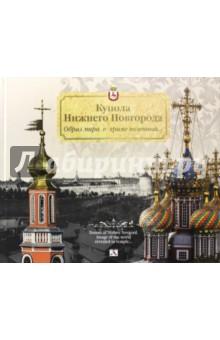 Купола Нижнего Новгорода. Образ мира,в храме явленныйИстория городов<br>Красотой Нижнего Новгорода, его великолепным ландшафтом, величием кремля, многочисленными куполами церквей восхищались многие путешественники, художники и писатели. Возведенные в разные исторические эпохи, разные по стилю и убранству церкви, соборы и монастыри стали душой города, придавая ему уникальный, неповторимый облик. Читатель познакомится как с действующими храмами, так и с теми, которые остались только в нашей исторической памяти. <br>Издательство ДЕКОМ предлагает горожанам и гостям Нижнего Новгорода альбомы «Нижний Новгород сто лет назад», «Нижний Новгород сегодня», «XVI Всероссийская промышленная и художественная выставка 1896 года в Нижнем Новгороде» и «Купола Нижнего Новгорода. Образ мира, в храме явленный…», позволяющие заново открыть для себя город над великими русскими реками.<br>