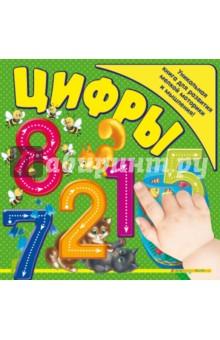 ЦифрыЗнакомство с цифрами<br>Основная цель книги — развитие и обучение малыша с самого раннего возраста. Проводя пальчикам по дорожкам внутри цифр, ребенок не только получит удовольствие, но и разовьёт мелкую моторику. А рассматривая яркие красочные картинки и слушая забавные четверостишия, которые читает взрослый, малыш без труда запомнит цифры от 1 до 10, а также сможет потренировать внимание и память, развить мышление и речь. Адресовано заботливым родителям, которые заинтересованы в интеллектуальном развитии своего ребенка.<br>Для чтения взрослыми детям.<br>