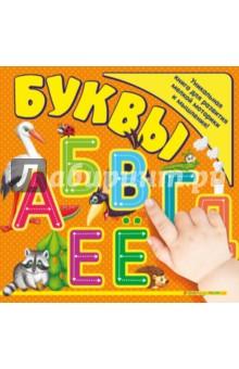 БуквыЗнакомство с буквами. Азбуки<br>Основная цель книги — развитие и обучение малыша с самого раннего возраста. Проводя пальчикам по дорожкам на буквах, ребенок не только получит удовольствие, но и разовьёт мелкую моторику. А рассматривая яркие красочные картинки, малыш без труда запомнит все буквы русского алфавита, увидит рисунки, названия которых начинаются на эти буквы, а также сможет потренировать внимание и память, развить мышление и речь. Адресовано заботливым родителям, которые заинтересованы в интеллектуальном развитии своего ребенка.<br>Для чтения взрослыми детям.<br>