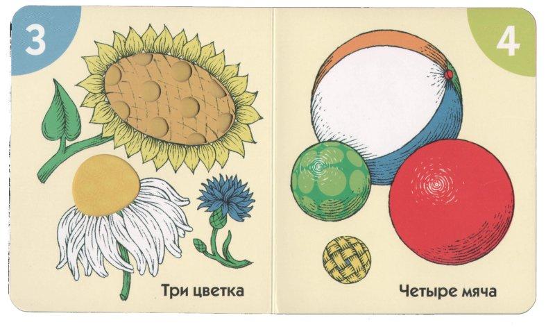 Иллюстрация 1 из 3 для Один, два, три... | Лабиринт - книги. Источник: Лабиринт