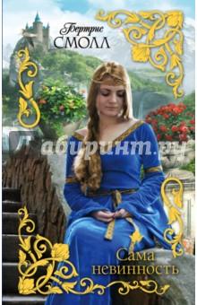 Сама невинностьИсторический сентиментальный роман<br>Прелестная Элинор Эшлин готовилась стать монахиней, но по воле короля ей пришлось принести у алтаря не обет послушания, а клятву верности. Отныне благородному рыцарю Ранульфу де Гланвилю, молодому супругу нежной Элинор, предстояло не только защитить ее от коварных врагов, но и открыть ей волшебный мир волнующей, страстной любви...<br>