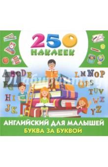 Английский для малышей. Буква за буквойАнглийский для детей<br>Книжка с наклейками для развивающего обучения.<br>Для детей дошкольного возраста.<br>
