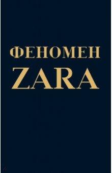 Феномен ZARAВедение бизнеса<br>Inditex Group - компания по продаже одежды номер один в мире и признанная законодательница моды. На улицах Нью-Йорка, Парижа, Токио, Москвы вы обязательно встретите красивых, уверенных в себе людей, на которых будут вещи таких брендов, как Zara, Massimo Dutti, Pull &amp;amp; Bear, Stradivarius, Oysho, Bershka. Магазины Inditex имеют неизменный успех по всему миру, а марку Zara по праву можно назвать культовой. Тем не менее о восхождении этой компании на олимп моды и о людях, которые за ней стоят, известно крайне мало.<br>Эта книга - история успеха одной из самых влиятельных компаний в мире, которая произвела революцию в области фэшн-ритейла и производства одежды. И стоит за всем этим один человек - Амансио Ортега. <br>Начните читать, и вы узнаете все секреты этой таинственной и феноменальной компании из первых уст.<br>