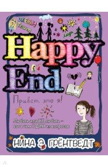 Привет, это я! Happy EndПовести и рассказы о детях<br>Ода - помните ее дневники? - отмечает 13-летие и переходит в среднюю школу, то есть в восьмой класс. С этой осени она почти совсем по-настоящему взрослая! Она, конечно, радовалась поначалу. Кто же знал, что новый этап жизни окажется ТАКИМ?<br>Учителя - куда строже любимого Каллестада. Одноклассницы - думают, что они взрослые и крутые. Мальчишки, особенно старшие, оценивающе рассматривают. Самое ПРОТИВНОЕ - над Одой все вечно смеются: за дружбу с семиклассницей Хелле, за самодельные приглашения на вечеринку, за то, что на праздник она зовет только девчонок… Но всё вдруг ПЕРЕВОРАЧИВАЕТСЯ, когда у нее появляется парень! Не почти совсем, как было с Альфи и Эриком (даже не спрашивайте!!!), а самый настоящий парень - Ларс, которого вся школа считает крутым! Но нравится ли он ей на самом деле? Жизнь героини похожа на бег по лабиринту: то не знаешь, куда повернуть, то сворачиваешь в тупик, и карты никакой нет, и Google ничего не подскажет. Плюс в этом только один: скучно не бывает, а дни не проходят даром! Или это уже два плюса?<br>Норвежская писательница Нина Элизабет Грёнтведт завершает серию дневников придуманной ею героини. Финал истории из четырех книг получается счастливым, но ради этого счастья Оде предстоит справиться с кучей препятствий - знакомых многим в ее возрасте.<br>Книги Нины Элизабет Грёнтведт (родилась в 1979 году) полюбились читателям по всему миру за то, что они чрезвычайно правдивы. Можно даже решить, будто писательница просто издала собственный подростковый дневник, со всеми рисунками и стихами, сердечками на полях и восклицательными знаками. Героиня серии Привет! Это я… (первые три книги вышли в издательстве КомпасГид) могла бы быть твоей соседкой, сестрой или тобою - и это делает ее особенной среди других литературных персонажей.<br>Для среднего школьного возраста.<br>