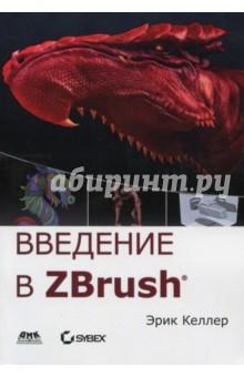 Введение в ZBrush 4Графика. Дизайн. Проектирование<br>С этой книгой вы научитесь моделированию удивительных по своей реалистичности существ, людей и неодушевленных предметов в одной из лучших программ цифровой лепки Zbrush. Вы освоите уникальную технологию скульптинга, инновационный интерфейс и мощный набор инструментов Zbrush, работу с цифровой глиной и богатым арсеналом скульптурных кистей, моделирование скелетов и сеток при помощи Z-сфер и Z-скетчей, новые возможности создания объектов с твердой поверхностью, управление освещением, материалами и визуализацией, анимационные возможности ZBrush. <br>Издание предназначено для начинающих пользователей программы, но может принести неоценимую пользу и профессионалам, давно знакомым с Zbrush.<br>
