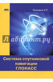 Система спутниковой навигации ГЛОНАССРадиоэлектроника. Связь<br>Принцип действия системы безопасности ГЛОНАСС<br>Назначение и функциональные возможности<br>Управление системами ГЛОНАСС <br>Альтернативные устройства ГЛОНАСС и их периферийные датчики<br>Рекомендации по монтажу антенн ГЛОНАСС<br>Противодействие системам ГЛОНАСС<br>Антенны ГЛОНАСС как элементы GPS-навигатора<br>Глобальная навигационная спутниковая система (ГЛОНАСС), разработанная в советское время для военных целей, сегодня активно применяется в транспортной инфраструктуре. Главная задача ГЛО-НАСС - определять местоположение и скорость движения в современных электронных устройствах, дополнена полезным многоуровневым функционалом, доступным для осуществления контроля и безопасности. С помощью данной книги вы сможете ознакомиться с новыми инновационными разработками по этой теме, научитесь расшифровывать данные со спутников, получите ответы на актуальные для специалистов отрасли вопросы по функционалу, выбору, монтажу и эксплуатации ГЛОНАСС-систем.<br>Издание предназначено для широкого круга читателей.<br>