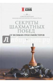 Секреты шахматных побед от великих гроссмейстеровШахматная школа для детей<br>На протяжении всей истории человечества существовали великие шахматисты, выделяющиеся из огромной массы игроков. Они меняли сам облик шахматной игры, формировали се правила. Книга познакомит вас с этими великими игроками, их секретами побед в шахматных партиях, изюминками и фишками игры. Не подлежит сомнению, что талантливых шахматистов намного больше, чем представлено на страницах книги, однако мы отобрали наиболее яркие примеры, которые смогут вдохновить и обогатить знаниями как начинающих, так и уже опытных игроков.<br>