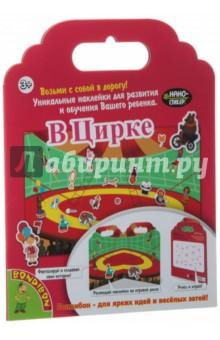 Набор наклеек В Цирке Нано-стикер (1378ВВ/TP-S13)Наклейки детские<br>Набор наклеек.<br>Комплектность: 19 многоразовых наклеек.<br>Состав: картон, резина<br>Для детей старше 3 лет.<br>Сделано в Китае.<br>