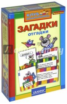 Игра настольная Загадки-Отгадки (ВВ0998)Карточные игры для детей<br>Занимательные загадки для малышей. Эту игру предлагают вам мышата. Они загадывают загадки в виде стишка, ответы на загадки нарисованы на обратной стороне карточек. В игре обязательно должен быть ведущий, который читает загадки-стишки, а другие участники- отгадывают. Перед началом игры получите кусочек сыра, в котором нужно будет закрывать дырочки специальными жетончиками, которые выдаются за каждый верный ответ. А ваши малыши-мышата любят сыр? Все элементы игры сделаны из плотного, атласного на ощупь картона, а забавные загадки заставят игроков не только хорошо подумать, но и не раз улыбнуться.<br>В наборе: 45 карточек с загадками, 4 куска сыра для отмечания результатов, инструкция.<br>Для детей 4-7 лет.<br>Не рекомендуется детям до 3-х лет. Содержит мелкие детали.<br>Сделано в Польше.<br>