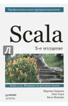 Scala. Профессиональное программированиеПрограммирование<br>Перед вами - исчерпывающее руководство по Scala, элитарному языку программирования для JVM. Scala сочетает максимум достоинств объектно-ориентированного и функционального подхода, превосходно взаимодействует с Java и позволяет безупречно решать задачи любой сложности. Автор книги Мартин Одерски - автор и разработчик языка Scala, стоявший у самых его истоков. Эта книга станет незаменимым приобретением для всех серьезных специалистов, имеющих опыт работы с Java и JVM, а также будет интересна любым программистам с опытом ООП/ФП, желающим выйти на совершенно новый профессиональный уровень.<br>3-е издание.<br>