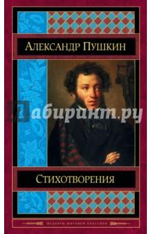 СтихотворенияКлассическая отечественная поэзия<br>Александр Сергеевич Пушкин (1799-1837) - величайший русский поэт, реформатор и создатель новой русской литературы, приблизивший народную речь к литературному языку. Стиль его произведений признают эталонным. Его перу было подвластно все: философская, гражданская, любовная лирика, переводы, подражания древним, сатирические жанры, в том числе эпиграммы. Свои жизненные и мировоззренческие искания Пушкин воплотил в стихотворениях, в которых отразилась широта интересов и трансформация взглядов поэта. В книгу включены лучшие стихотворения, поэмы, сказки, любимые многими с детства.<br>