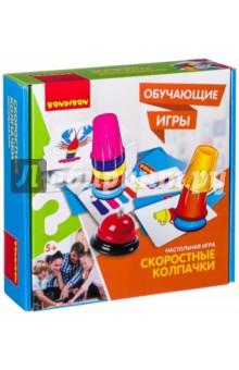 Игра настольная Скоростные колпачки (ВВ2419)Другие настольные игры<br>Игра на ловкость рук и остроту глаза. Способствует развитию зрительно-моторной координации движений, концентрации внимания и зрительного восприятия. Яркое и полезное развлечение для детей и всей семьи. Соберите колпачки как можно быстрее в порядке указанном на карточках с заданиями и нажмите на звонок. В каждом раунде игроки соревнуются, кто правильно выполнит задание и соберет наибольшее количество карточек. <br>В комплект входит карта-задание 54 шт., колпачок 20 шт., настольный звонок.<br>Количество игроков: 2-4<br>Состав: пластмасса, картон<br>Рекомендуемый возраст: 5+<br>Сделано в Китае.<br>